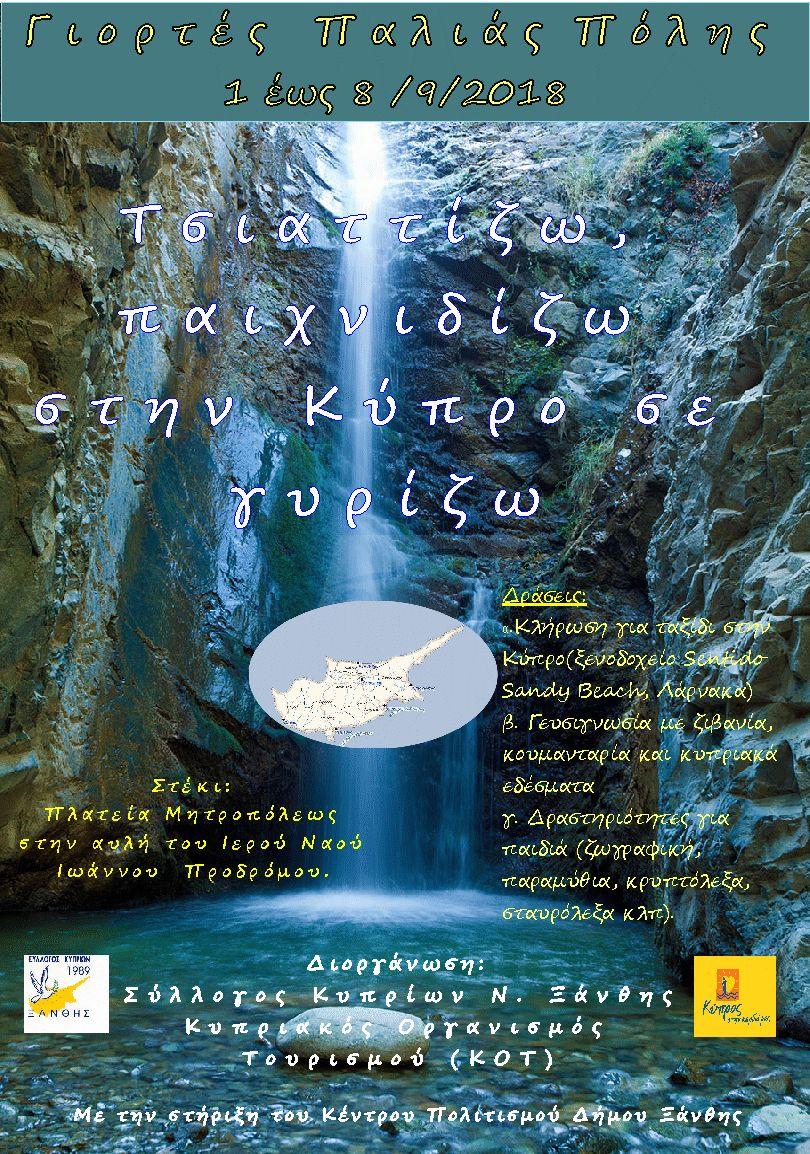 αφίσα τελική 5β