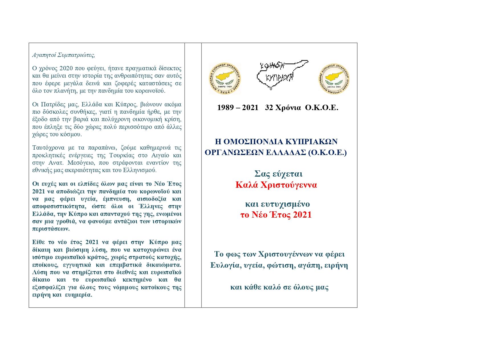 ΕΥΧΕΤΗΡΙΟ ΔΕΛΤΑΡΙΟ ΧΡΙΣΤΟΥΓΕΝΝΩΝ - ΠΡΩΤΟΧΡΟΝΙΑΣ 2021, ΣΕΛ. 1-4_page-0001
