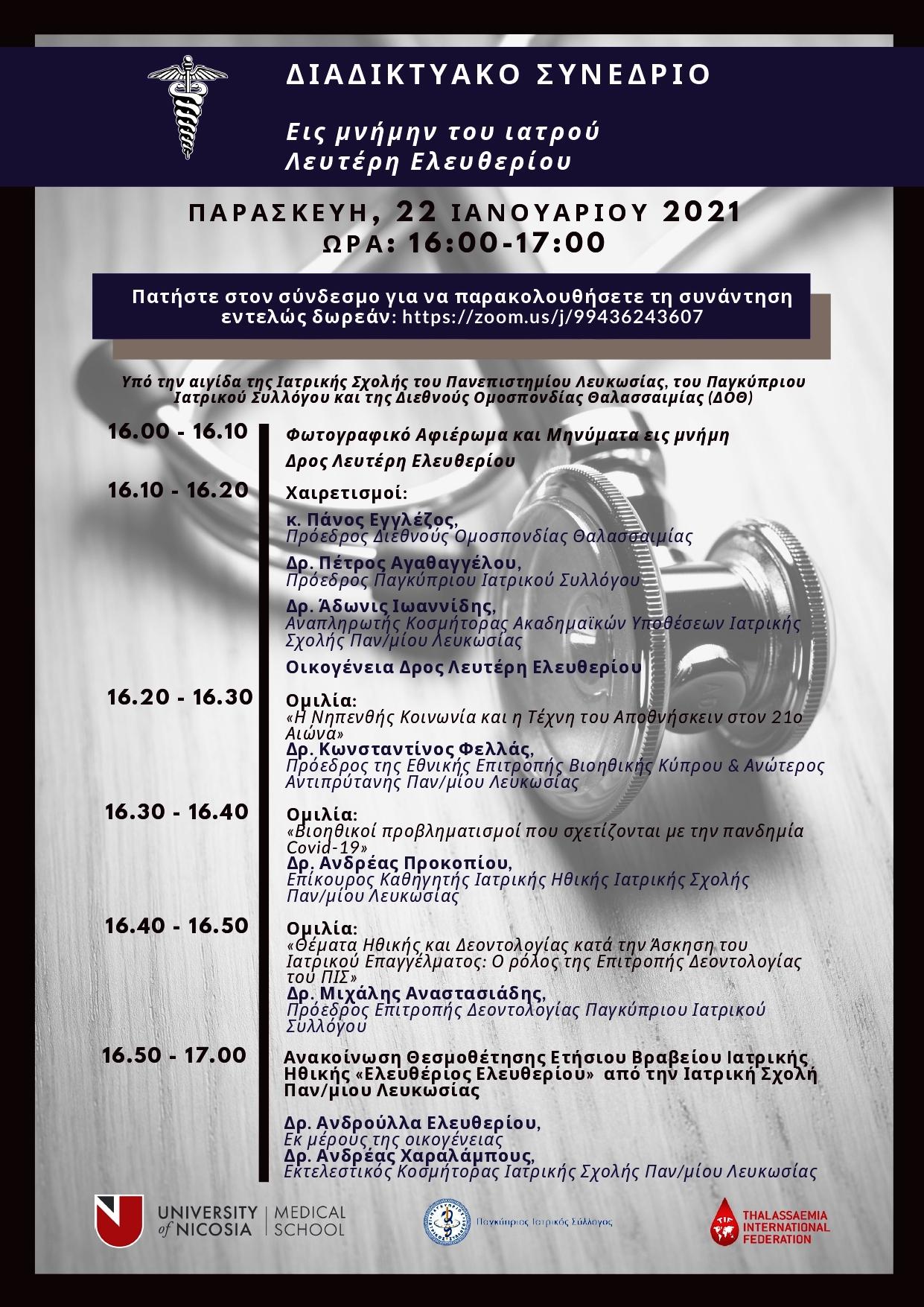 prosklisi-22-ian-2021-diadiktyako-synedrio-thalassaimias_page-0001